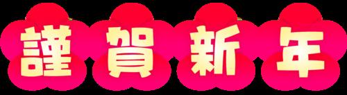 kisetsu1gatsu_014.png
